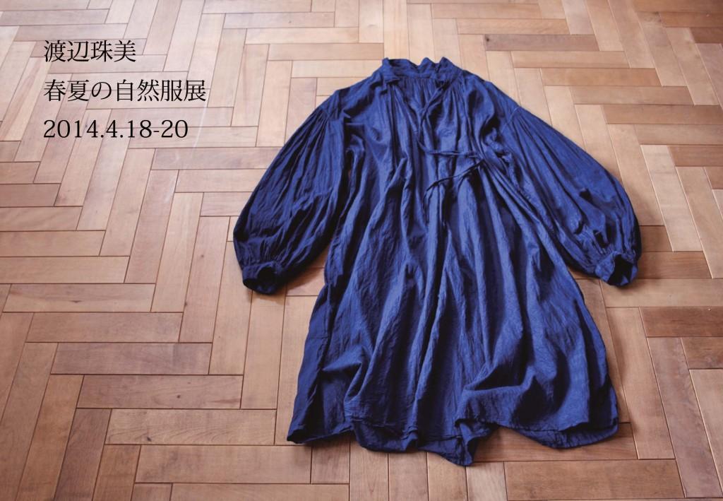 東京展 DM 藍染め チュニック indigo dyed dress Tokyo 2014 spring hako