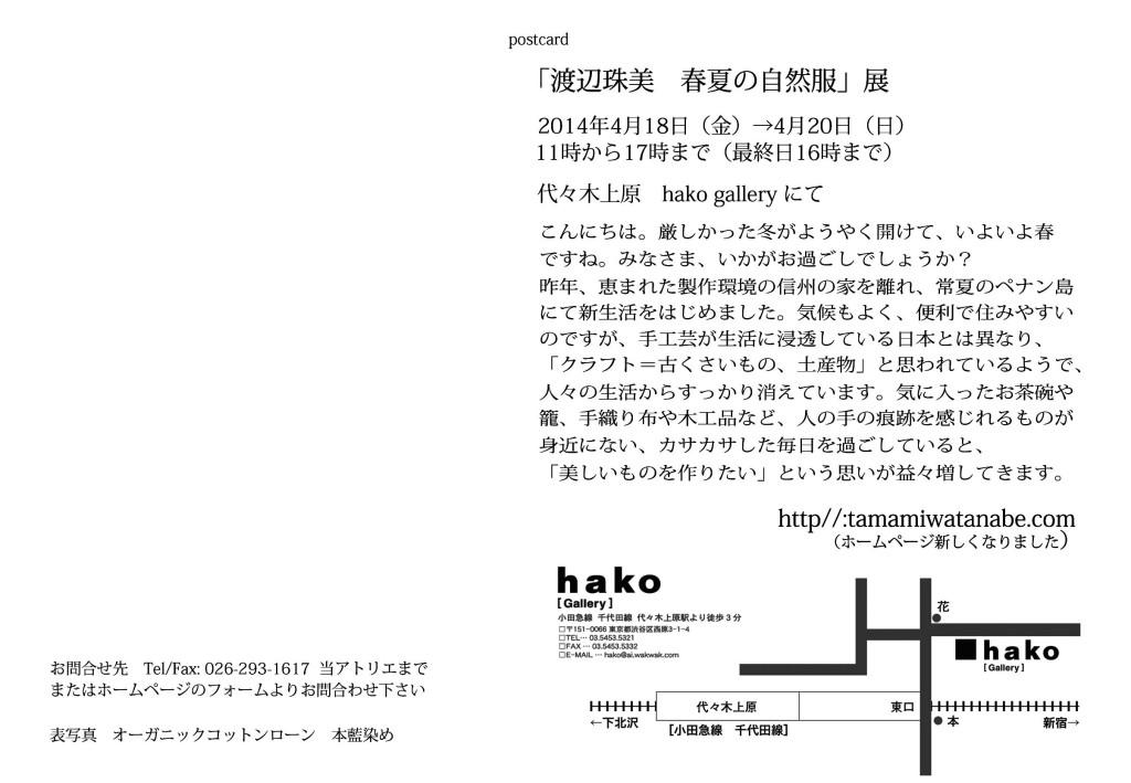 2014spring_hakob