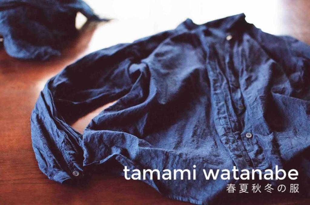 tamami watanabe 春夏秋冬の服
