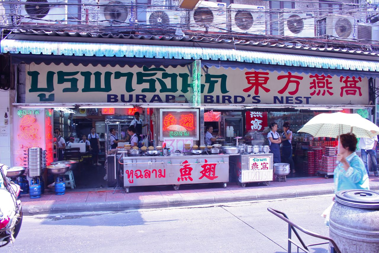 燕の巣やフカヒレのスープ専門店。Bird's nest and shark's fin soup restaurant
