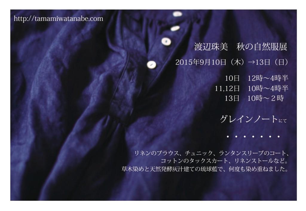 松本 グレインノート展のDMです