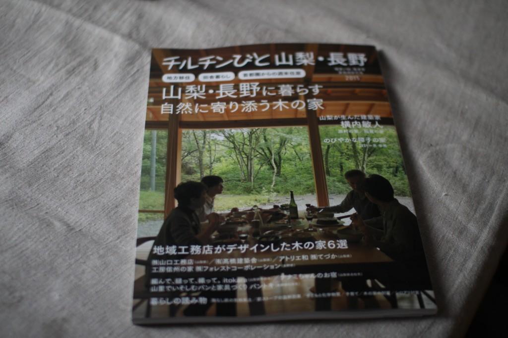 9月10日発行の「チルチンびと山梨長野」 小さな記事を載せていただきました
