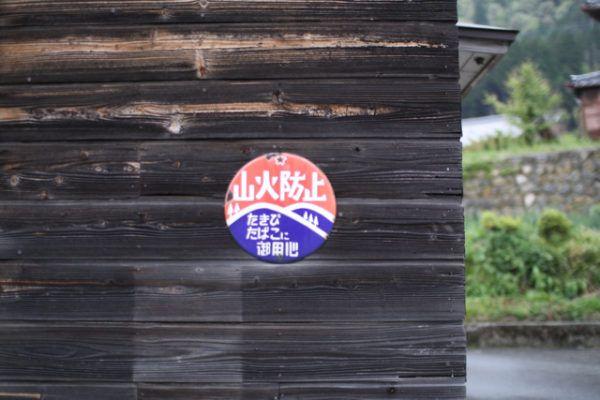 美山 - 1